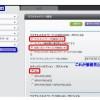 NETGEAR R7000のWi-Fiつなぎかた説明