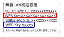 HWD15のSSIDとパスワード記載の初期設定カート