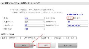 HWD15の80/TCP設定例
