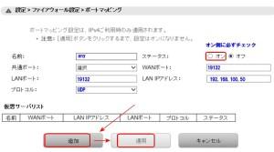 HWD15のUDPポート開放設定例