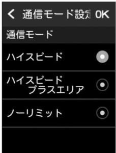 HWD15通信モード変更