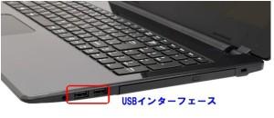 ノートパソコンのUSBインターフェース