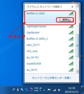 無線親機のSSIDをクリック