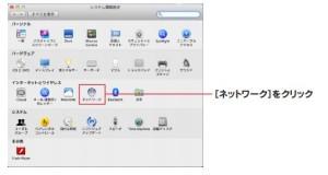 MACのネットワークアイコン