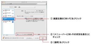 MACのネットワーク設定画面
