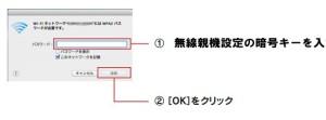 MACの無線暗号キー入力画面