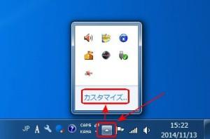 Windowsのタスクバー▲アイコン