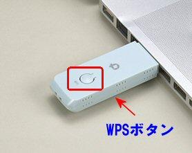 プラネックスのUSB無線LANアダプタのWPSボタン