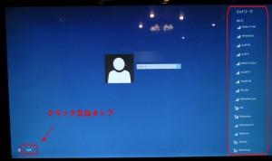 Windows8/8.1のWi-Fi一覧を出す方法その2