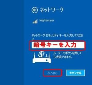 Windows8/8.1暗号キー入力画面