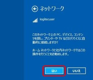 Windows8/8.1の無線接続設定時パブリックとプライベート指定画面