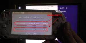 WG600HPのPSP電波テスト