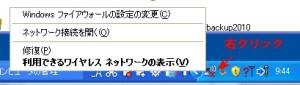 XPの利用できるワイヤレスネットワークの表示
