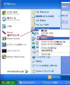 XPのマイコンピュータから管理を起動