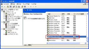 XPのサービス一覧画面