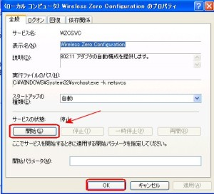 Wireless Zero Configurationを開始