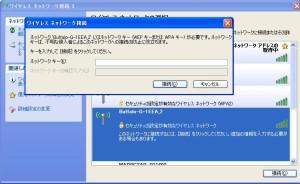 XPの無線LAN接続時のキー入力画面