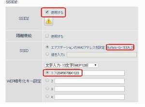 SSID2有効ページ