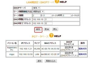 コレガのDHCPサーバ設定画面