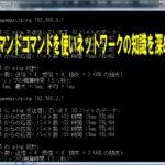 pingコマンドを使ってネットワーク障害を確認する方法