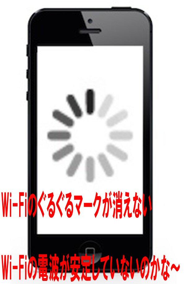 Wi-Fiのぐるぐるマークが消えない