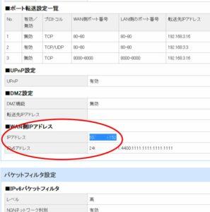 ソフトバンクルーター WAN側IPアドレス