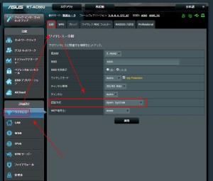 RT-AC56Sの暗号器キー確認画面