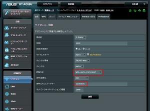 RT-AC56Sの2.4GHzのパスワード設定