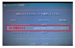 PS3のRT-AC56S選択画面