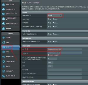 AUSUのPPPoE設定画面