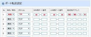 E-WMTA2.3の80番ポート転送設定例