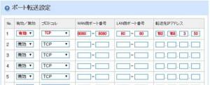 E-WMTA2.3のポート変換設定例