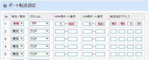 E-WMTA2.3のポート範囲設定例