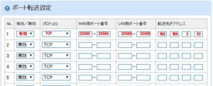 E-WMTA2.3のマインクラフトサーバー設定例
