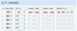 E-WMTA2.3のUDP設定例