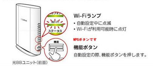 E-WMTA2.3のWPSボタン