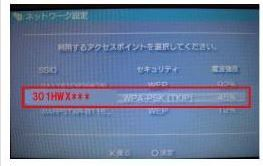 PS3のE-WMTA2.3SSID選択画面