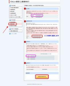E-WMTA2.3のセカンダリSSID暗号化変更