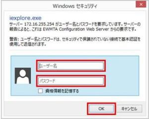 E-WMTA2.3ログイン画面