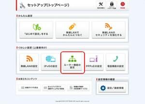 E-WMTA2.3ネットワーク設定メニュー