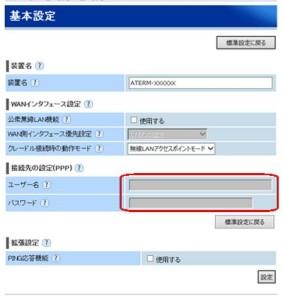 NECモバイルルータクレードルPPPoE設定