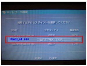 ps3のMZK-750DHP2SSID選択
