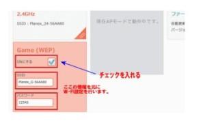 MZK-750DHP2のWEP暗号化有効