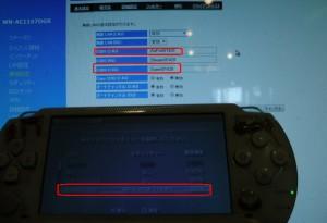 PSP無線テスト、電波の悪い状態