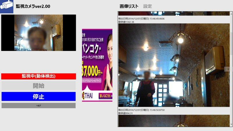 ポート開放不要の簡単監視カメラアプリ、Windows8/8.1/10限定です
