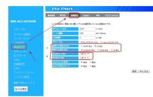 IOデータの送信出力と倍速モード設定変更画面