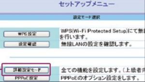 E-WMTA2.2詳細設定