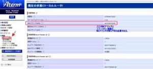 i-フィルター登録のルータMACアドレスを確認する