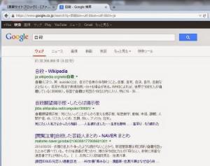 悪質サイト検索結果