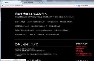 ファミリースマイルのブロックから漏れる悪質サイト